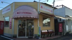 桜山調剤薬局